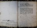 St André de Corcy AM BMS 1751-1760 vue 011